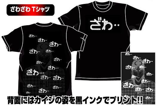 カイジ ざわざわTシャツ/ブラック-L