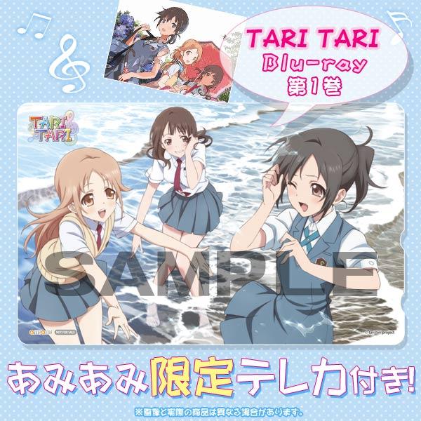 【あみあみ限定特典】BD TARI TARI(タリタリ) Blu-ray 1 (テレカ 付)[ポニーキャニオン]《在庫切れ》