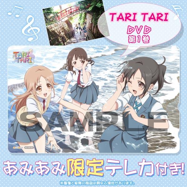 【あみあみ限定特典】DVD TARI TARI(タリタリ) 1 (テレカ 付)[ポニーキャニオン]《在庫切れ》