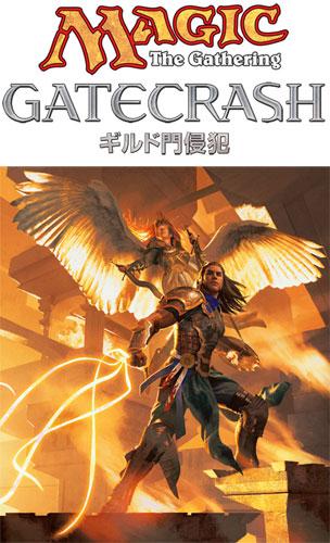 マジック:ザ・ギャザリング ギルド門侵犯 ブースター 日本語版 BOX