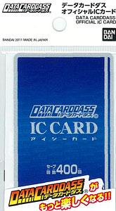データカードダス オフィシャルICカード(再販)[バンダイ]《発売済・在庫品》