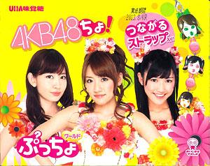 ぷっちょワールド AKB48 つながるストラップ BOX(食玩)[UHA味覚糖]《在庫切れ》