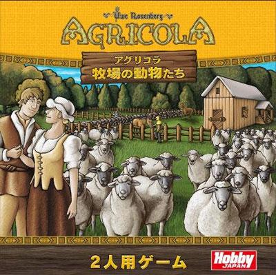 あみあみ/2人用ボードゲーム アグリコラ:牧場の動物たち 日本語版