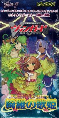 カードファイト!! ヴァンガード エクストラブースター 第6弾 綺羅の歌姫 BOX(VG-EB06)[ブシロード]《在庫切れ》