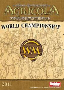 あみあみ/アグリコラ:世界選手権デッキ 日本語版
