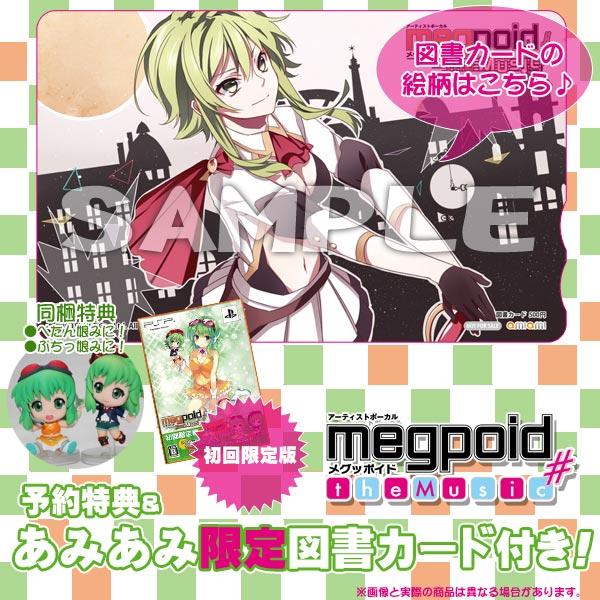 PSP 【予約特典付き・あみあみ限定図書カード付き】Megpoid the Music ♯ 初回限定版[パラフレ]《在庫切れ》