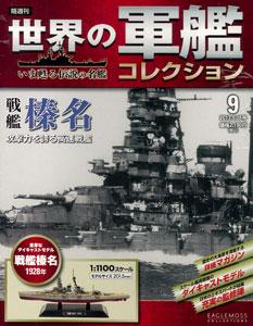 隔週刊 世界の軍艦コレクション 9 榛名(書籍)