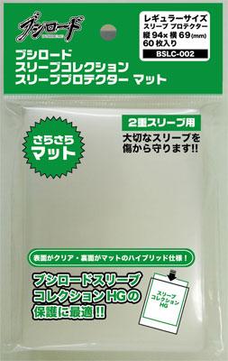 ブシロードスリーブコレクション スリーブプロテクターマット(BSLC-002) パック[ブシロード]《発売済・在庫品》