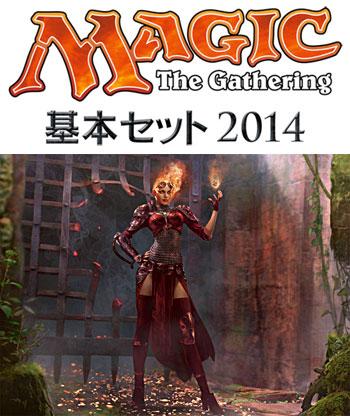 マジック:ザ・ギャザリング 基本セット2014 ブースター 日本語版 BOX