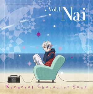 CD TVアニメ『カーニヴァル』キャラクターソング Vol.1 / 无(CV:下野紘)