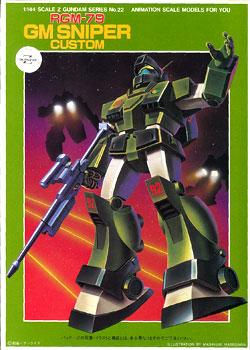 機動戦士Zガンダム MSV 1/144 ジムスナイパー プラモデル(再販)[バンダイ]《取り寄せ※暫定》