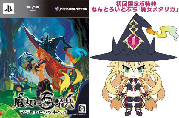 PS3 魔女と百騎兵 初回限定版[日本一ソフトウェア]《在庫切れ》