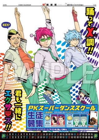 コミックカレンダー2014 『斉木楠雄のΨ難』