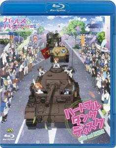 BD ガールズ&パンツァー -ハートフル・タンク・ディスク- (Blu-ray Disc)