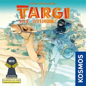 ボードゲーム タルギ 完全日本語版(再販)[グループSNE/cosaic]《在庫切れ》