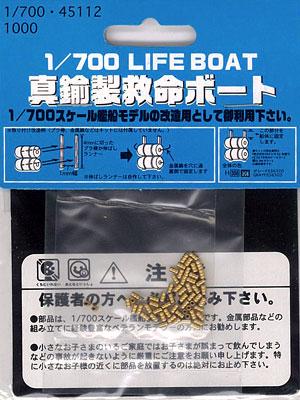 1/700 シーウェイモデルシリーズ 真鍮製救命ボート プラモデル(再販)[フジミ模型]《在庫切れ》