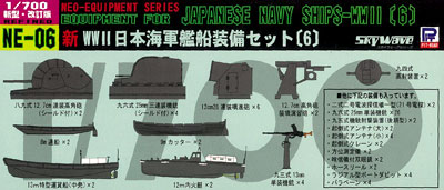 1/700 ネオ イクイップメントシリーズ 新WWII日本海軍艦船装備セット(6) プラモデル(再販)[ピットロード]《在庫切れ》