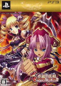 PS3 真・恋姫†夢想 - 乙女対戦☆三国志演義 初回限定版[ヴューズ]《在庫切れ》