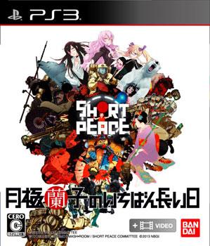 PS3 SHORT PEACE(ショートピース) 月極蘭子のいちばん長い日[バンダイナムコゲームス]《在庫切れ》