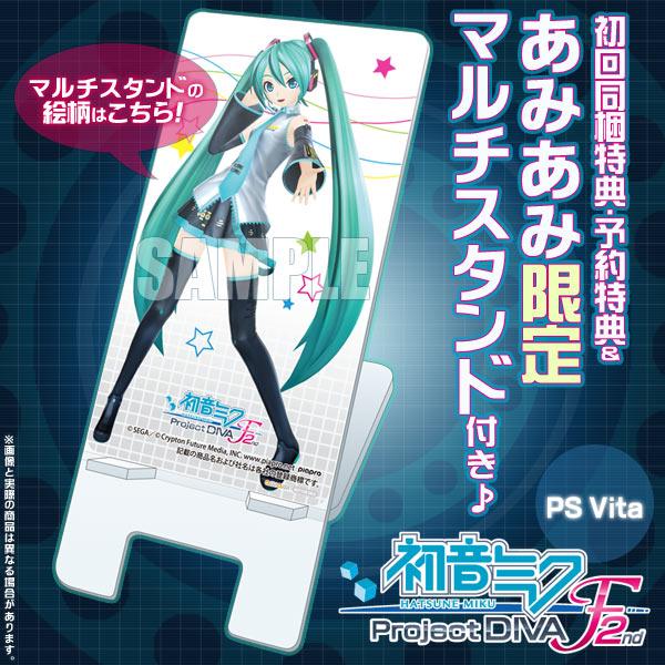 【あみあみ限定特典】【特典付】PS Vita 初音ミク -Project DIVA- F 2nd(マルチスタンド+ランドリーバッグ付)[セガ]《03月予約》