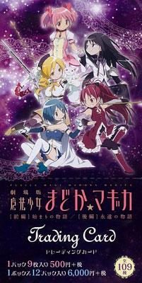 劇場版 魔法少女まどか☆マギカ トレーディングカード BOX[ムービック]《在庫切れ》