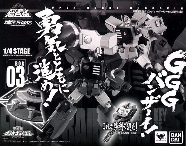 スーパーロボット超合金 勇者王ガオガイガー 風龍・雷龍&ビッグオーダールーム&勝利の鍵 (魂ウェブ限定)
