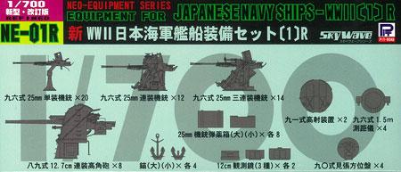 1/700 ネオ イクイップメントシリーズ 新WWII 日本海軍艦船装備セット(1) 追加パーツ付 プラモデル(再販)[ピットロード]《在庫切れ》