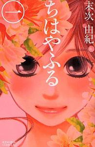 【漫画】ちはやふる (1-38巻)