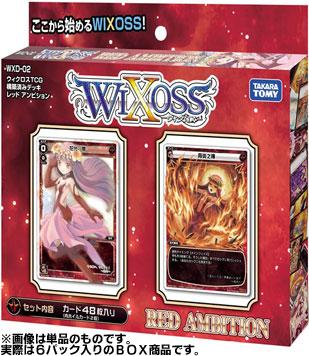 ウィクロスTCG 構築済みデッキ レッドアンビション WXD-02 6パック入りBOX(再販)[タカラトミー]《在庫切れ》