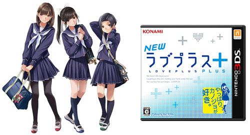 3DS NEWラブプラス+[コナミ]《03月予約》