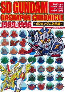 SDガンダムガシャポン戦士クロニクル 1989-1996 -騎士ガンダム編-(書籍)