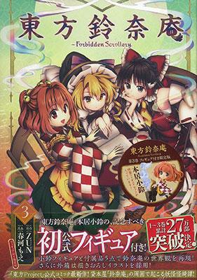 東方鈴奈庵-Forbidden Scrollery 3巻 フィギュア付き限定版(書籍)[角川書店]《在庫切れ》
