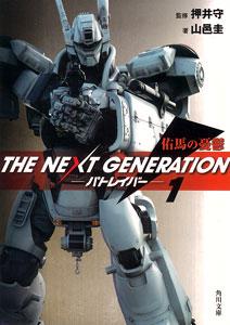 THE NEXT GENERATION PATRABOR(1) 佑馬の憂鬱(書籍・小説)[角川書店]《在庫切れ》