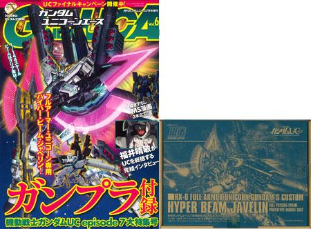 月刊ニュータイプ2014年07月号増刊 ガンダムUCエース Vol.6(書籍)