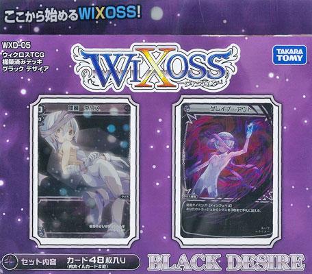 ウィクロスTCG 構築済みデッキ ブラック デザイア〔WXD-05〕 パック[タカラトミー]《在庫切れ》