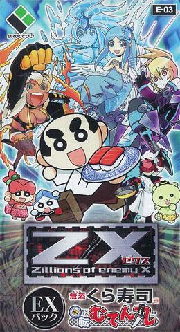 Z/X -Zillions of enemy X- EXパック第3弾 回転むてん丸 10パック入りBOX(BOX封入特典:プレーヤーカード 付)[ブロッコリー]《取り寄せ※暫定》