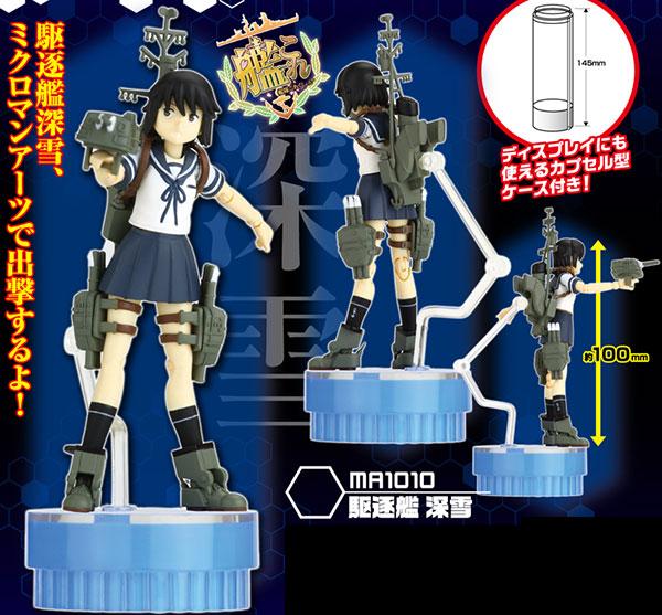 ミクロマンアーツ 艦隊これくしょん-艦これ- MA1010 駆逐艦 深雪