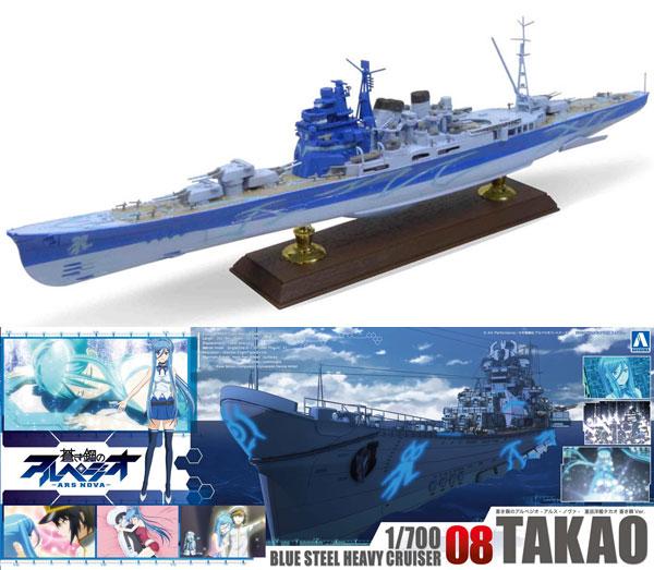 蒼き鋼のアルペジオ-アルス・ノヴァ- No.8 1/700 重巡洋艦タカオ 蒼き鋼Ver. プラモデル(再販)[アオシマ]《発売済・在庫品》