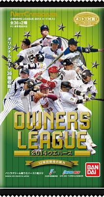 プロ野球 オーナーズリーグ 2014 ウエハース -12球団期待の戦力-  20個入りBOX(食玩)[バンダイ]《在庫切れ》