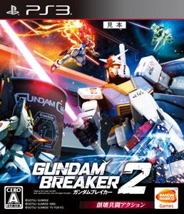 PS3 ガンダムブレイカー2(初回封入特典:最新機体3体がいち早く手に入るプロダクトコード 付)
