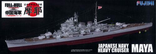 1/700 帝国海軍シリーズ No.23 日本海軍重巡洋艦 摩耶 フルハルモデル プラモデル(再販)[フジミ模型]《取り寄せ※暫定》
