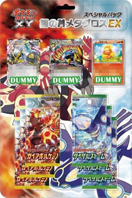 ポケモンカードゲームXY スペシャルパック銀のMメタグロスEX[ポケモン]《在庫切れ》