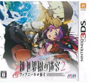 3DS 新・世界樹の迷宮2 ファフニールの騎士[アトラス]《在庫切れ》