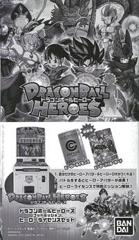 ドラゴンボールヒーローズ ゴッドミッション ヒーローライセンスセット 12パック入りBOX(再販)[バンダイ]《在庫切れ》