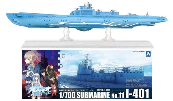 蒼き鋼のアルペジオ-アルス・ノヴァ- No.11 1/700 蒼き鋼のアルペジオ -アルス・ノヴァ-DC 潜水艦 イ401 プラモデル[アオシマ]《取り寄せ※暫定》