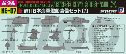 1/700 ネオ イクイップメントシリーズ 新WWII日本海軍艦船装備セット(7) プラモデル[ピットロード]《取り寄せ※暫定》