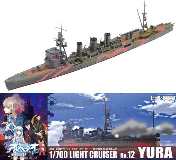 蒼き鋼のアルペジオ-アルス・ノヴァ- No.12 1/700 霧の艦隊 軽巡洋艦ユラ プラモデル[アオシマ]《取り寄せ※暫定》