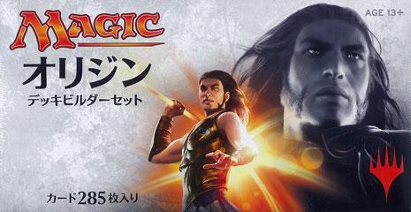 マジック:ザ・ギャザリング 日本語版 『マジック・オリジン』デッキビルダーセット[Wizards of the Coast]《在庫切れ》