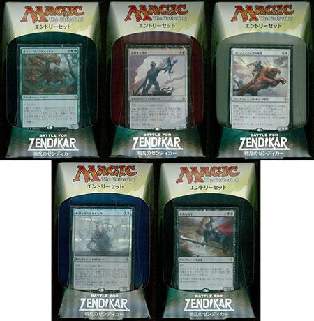 マジック:ザ・ギャザリング 戦乱のゼンディカー エントリーセット(日本語のみ) 5種セット[Wizards of the Coast]《在庫切れ》