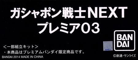 【中古】(本体A/箱A)ガシャポン戦士NEXTプレミア03 (プレミアムバンダイ限定)[バンダイ]《発売済・在庫品》
